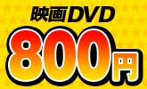 映画DVD800円セール&ブックスで初めて購入でポイント10倍