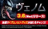 ヴェノム、楽天ブックス限定オジリナルポーチ付き!3/6発売