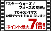 楽天ID決済でポイント最大7倍!
