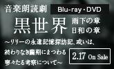 音楽朗読劇『黒世界』2/17発売