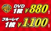 ワーナーブルーレイ&DVDセール!