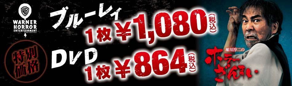 稲川淳二のホラーざんまい ブルーレイ1枚1,080円、DVD1枚864円