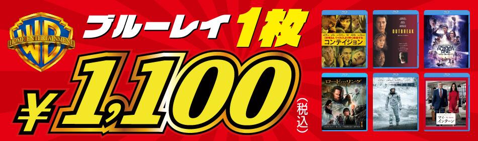 ブルーレイ1100円