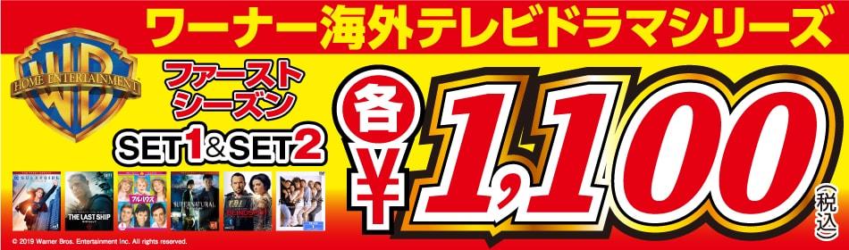 海外ドラマファーストシーズン SET1&SET2が1,100円(税込)