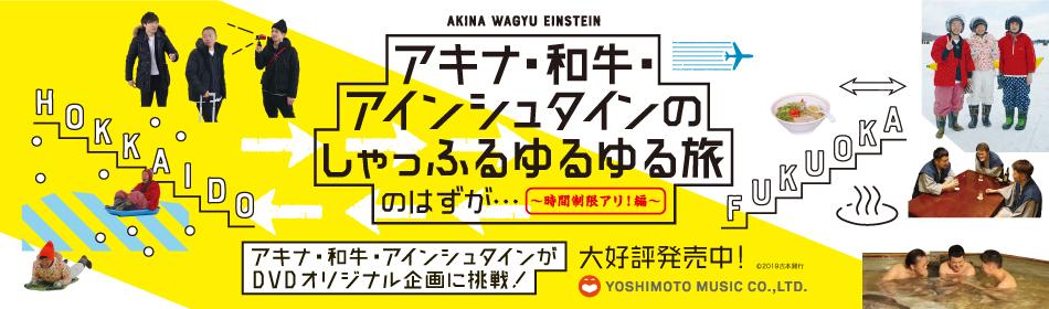 アキナ・和牛・アインシュタインのしゃっふるゆるゆる旅 のはずが・・・ ~時間制限アリ!編~