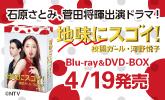 地味にスゴイ! 校閲ガール・河野悦子 2017年4月19日発売!