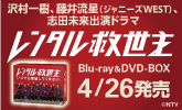 レンタル救世主 2017年4月26日発売!