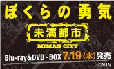 ぼくらの勇気 未満都市 2017年07月19日発売!