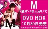 『M 愛すべき人がいて』10/30発売