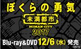 ぼくらの勇気 未満都市2017 2017年12月06日発売!