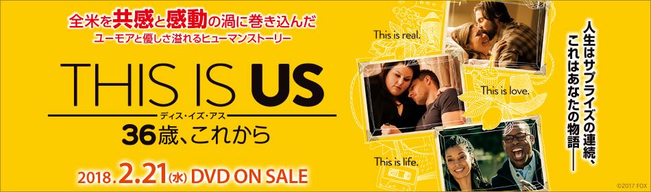 お買い得海外ドラマ FOX TVシリーズ 『SEASONS』特集