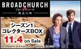 ブロードチャーチ ~殺意の町~シーズン1 コレクターズBOX