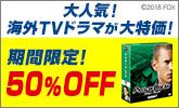 SEASONS海外ドラマが最大50%OFF!