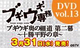 3/31発売『ブギウギ専務』