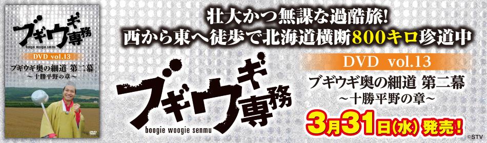 ブギウギ専務DVD vol.13 「ブギウギ奥の細道 第二幕」 ~十勝平野の章~3月31日発売!