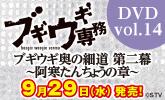 『ブギウギ専務 vol.14』9/29発売
