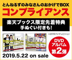 5/22発売!とんねるずのみなさんのおかげでBOX第二弾!
