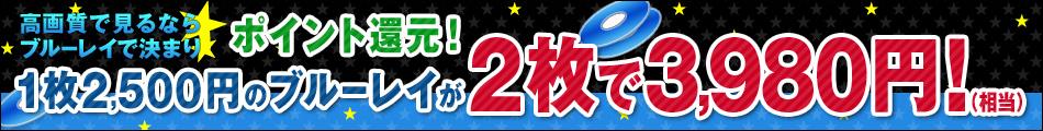 ポイント還元!1枚2500円のBlu-rayが2枚で3,980円!キャンペーン