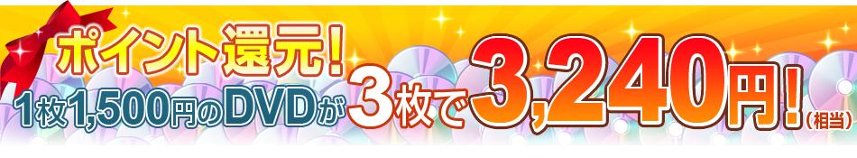 DVDが1,500円!さらに3枚で3,240円!キャンペーン