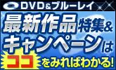DVD・ブルーレイのキャンペーン・特集一覧はこちら!