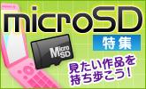 microSD特集