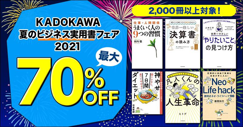 KADOKAWA 夏のビジネス実用書フェア2021 2,000冊以上が最大70%OFF!