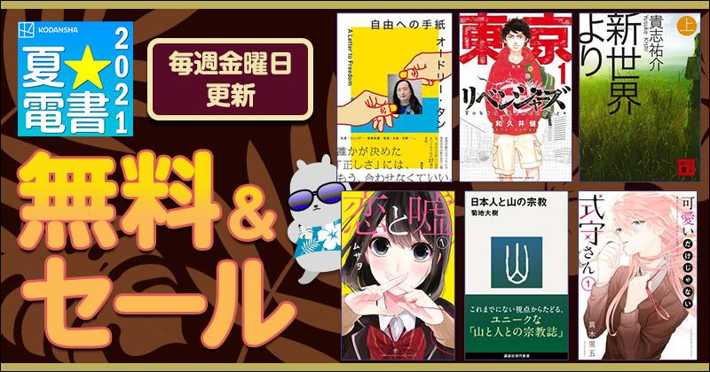 毎週更新!講談社 夏☆電書2021 無料&セール