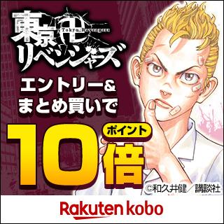 『東京卍リベンジャーズ』ポイント10倍!