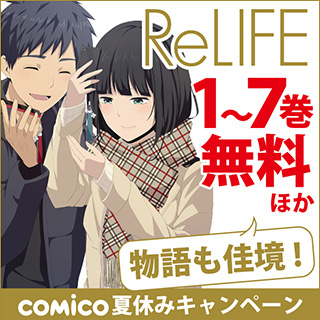 『ReLIFE』新刊発売記念&夏休みフェア