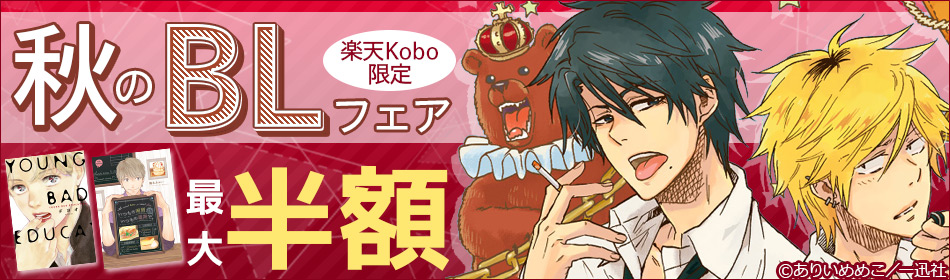 楽天Kobo限定!秋のBLフェア