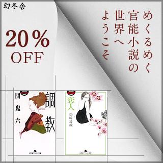 めくるめく官能小説フェア 20%OFF