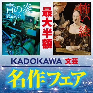 KADOKAWA文芸 名作フェア 最大半額