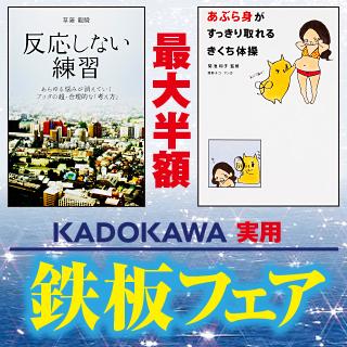 KADOKAWA実用 鉄板フェア 最大半額