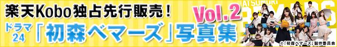 ドラマ24「初森ベマーズ」電子写真集Vol.2