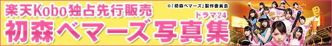 先行販売!ドラマ24「初森ベマーズ」写真集