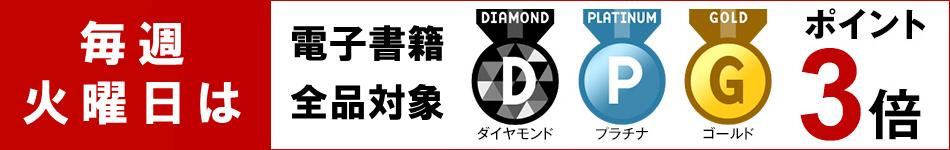 毎週火曜日、ダイヤモンド会員様&プラチナ会員様&ゴールド会員様はポイント3倍!