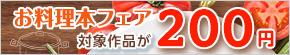 お料理本フェア 対象作品が200円