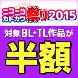 KADOKAWAの対象BL・TLが半額!