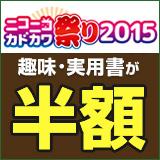 KADOKAWAの対象趣味・実用書が半額!