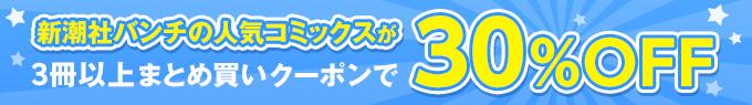 新潮社バンチの人気コミックスが3冊以上まとめ買いクーポンで30%OFF!