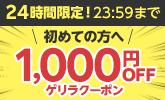 24時間限定!1,000円OFFゲリラクーポン