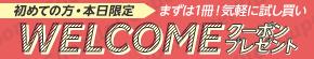 初めての方・本日限定!WELCOMEクーポンプレゼント!