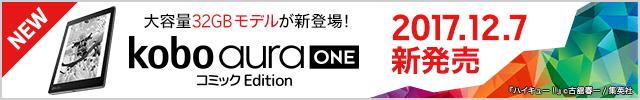 Kobo Aura ONE コミックEdition 2017.12.7発売