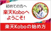 楽天Koboへようこそ