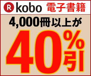 4,000冊以上の電子書籍が40%引