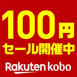 【楽天kobo】100円セール開催中!