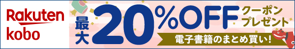 電子書籍のまとめ買い!最大20%OFFクーポンプレゼント