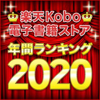 楽天Kobo年間ランキング2020