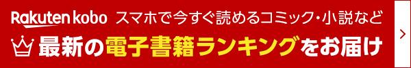 【電子書籍】人気のコミック、小説、ビジネス書など!