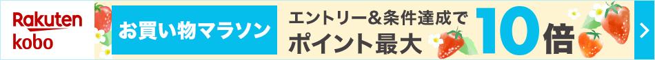 楽天Koboお買い物マラソンエントリー&条件達成でポイント最大10倍